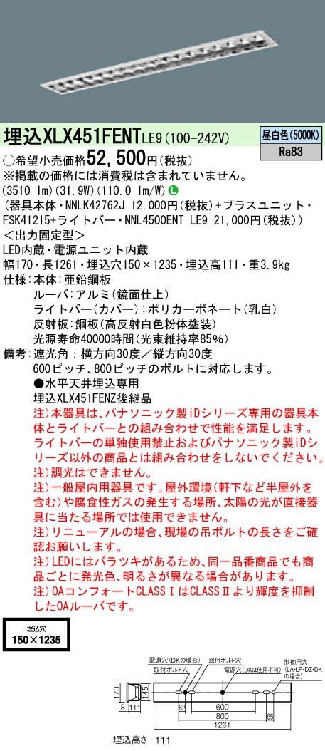 【当店おすすめ品】 Panasonic 施設照明一体型LEDベースライト iDシリーズ 40形 埋込型 W150Hf蛍光灯32形定格出力型2灯器具相当高効率OAコンフォート(アルミルーバ)CLASS一般・5200lmタイプ 昼白色 非調光埋込XLX451FENT LE9