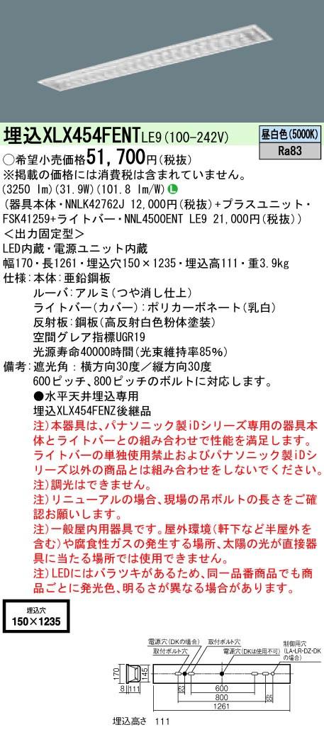 Panasonic 施設照明一体型LEDベースライト iDシリーズ 40形 埋込型 W150Hf蛍光灯32形定格出力型2灯器具相当スペースコンフォート 一般 5200lmタイプ 昼白色 非調光埋込XLX454FENT LE9