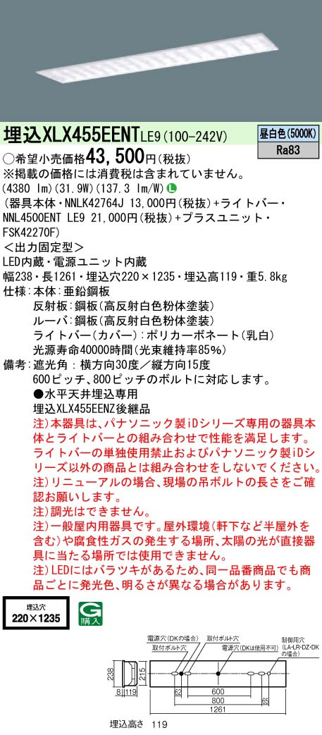 【当店おすすめ品】 Panasonic 施設照明一体型LEDベースライト iDシリーズ 40形 埋込型 W220Hf蛍光灯32形定格出力型2灯器具相当マルチコンフォート15 一般・5200lmタイプ 昼白色 非調光埋込XLX455EENT LE9