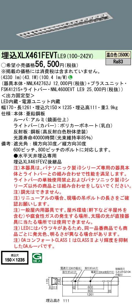 【当店おすすめ品】 Panasonic 施設照明一体型LEDベースライト iDシリーズ 40形 埋込型 W150Hf蛍光灯32形高出力型2灯器具相当高効率OAコンフォート(アルミルーバ)CLASS一般・6900lmタイプ 温白色 非調光埋込XLX461FEVT LE9