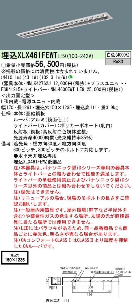 【当店おすすめ品】 Panasonic 施設照明一体型LEDベースライト iDシリーズ 40形 埋込型 W150Hf蛍光灯32形高出力型2灯器具相当高効率OAコンフォート(アルミルーバ)CLASS一般・6900lmタイプ 白色 非調光埋込XLX461FEWT LE9