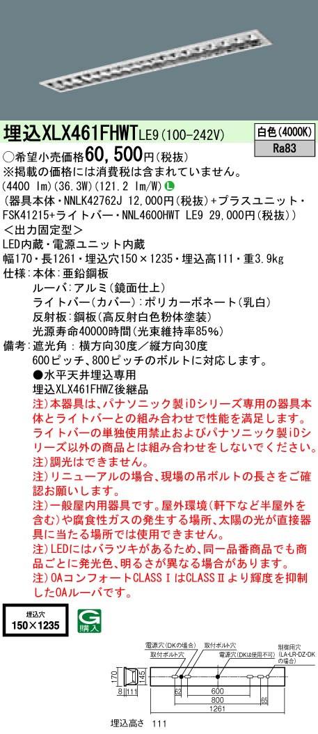【当店おすすめ品】 Panasonic 施設照明一体型LEDベースライト iDシリーズ 40形 埋込型 W150Hf蛍光灯32形高出力型2灯器具相当高効率OAコンフォート(アルミルーバ)CLASS省エネ・6900lmタイプ 白色 非調光埋込XLX461FHWT LE9
