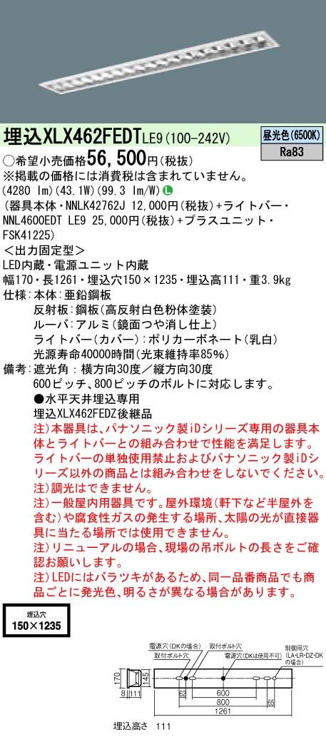 【当店おすすめ品】 Panasonic 施設照明一体型LEDベースライト iDシリーズ 40形 埋込型 W150Hf蛍光灯32形高出力型2灯器具相当高効率OAコンフォート(アルミルーバ)CLASS一般・6900lmタイプ 昼光色 非調光埋込XLX462FEDT LE9