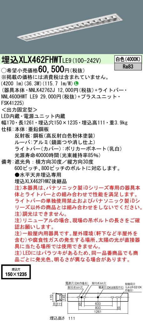 【当店おすすめ品】 Panasonic 施設照明一体型LEDベースライト iDシリーズ 40形 埋込型 W150Hf蛍光灯32形高出力型2灯器具相当高効率OAコンフォート(アルミルーバ)CLASS省エネ・6900lmタイプ 白色 非調光埋込XLX462FHWT LE9