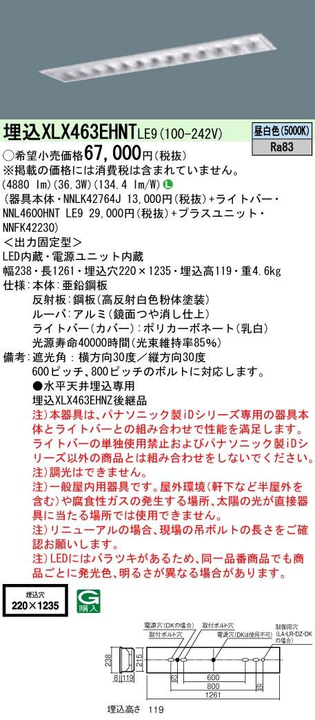 ◎【当店おすすめ!iDシリーズ】 Panasonic 施設照明一体型LEDベースライト iDシリーズ 40形 埋込型 W220Hf蛍光灯32形高出力型2灯器具相当高効率OAコンフォート(アルミルーバ)CLASS省エネ・6900lmタイプ 昼白色 非調光埋込XLX463EHNT L