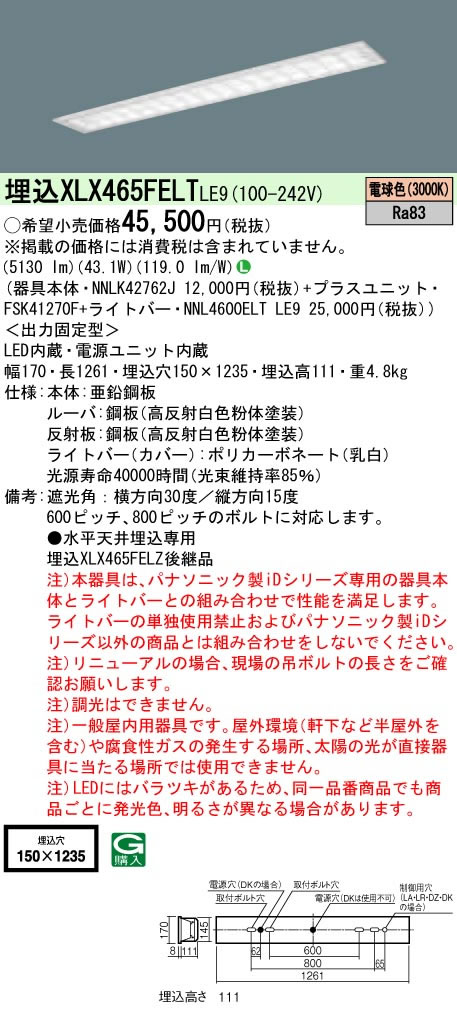 【当店おすすめ品】 Panasonic 施設照明一体型LEDベースライト iDシリーズ 40形 埋込型 W150Hf蛍光灯32形高出力型2灯器具相当マルチコンフォート15 一般・6900lmタイプ 電球色 非調光埋込XLX465FELT LE9