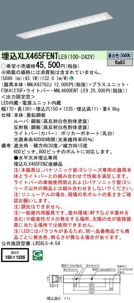 【当店おすすめ品】 Panasonic 施設照明一体型LEDベースライト iDシリーズ 40形 埋込型 W150Hf蛍光灯32形高出力型2灯器具相当マルチコンフォート15 一般・6900lmタイプ 昼白色 非調光埋込XLX465FENT LE9