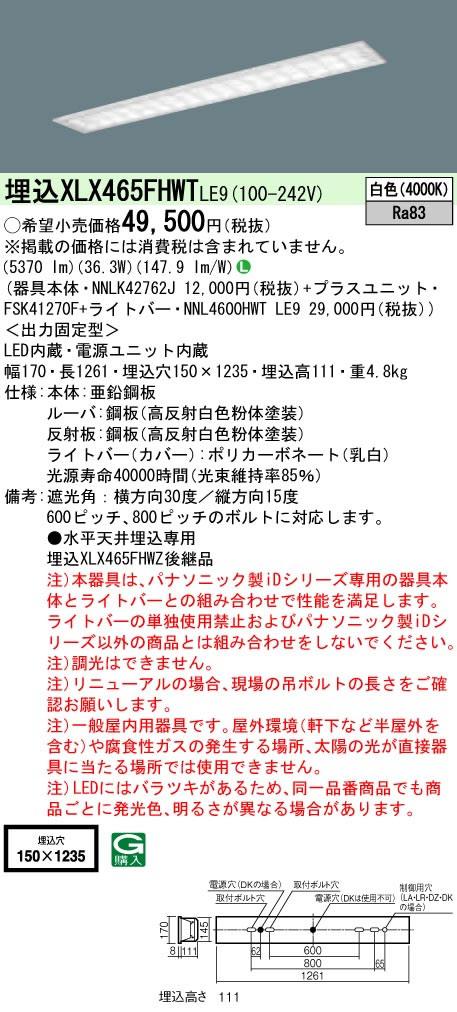 【当店おすすめ品】 Panasonic 施設照明一体型LEDベースライト iDシリーズ 40形 埋込型 W150Hf蛍光灯32形高出力型2灯器具相当マルチコンフォート15 省エネ・6900lmタイプ 白色 非調光埋込XLX465FHWT LE9