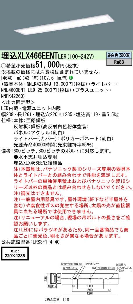 ◎【当店おすすめ!iDシリーズ】 Panasonic 施設照明一体型LEDベースライト iDシリーズ 40形 埋込型 W220Hf蛍光灯32形高出力型2灯器具相当乳白パネル 一般・6900lmタイプ 昼白色 非調光埋込XLX466EENT LE9