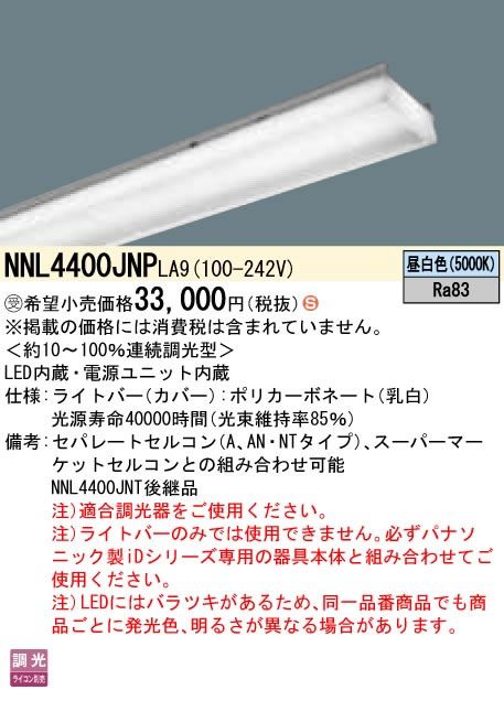 Panasonic 施設照明一体型LEDベースライト iDシリーズ用ライトバースペースコンフォートタイプ 一般タイプ4000lmタイプ 昼白色 40形 連続調光型NNL4400JNP LA9