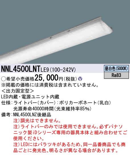 Panasonic 施設照明一体型LEDベースライト iDシリーズ用ライトバー40形 Hf蛍光灯32形定格出力型2灯器具相当コンフォートタイプ 一般タイプ 5200lm 昼白色 非調光NNL4500LNT LE9
