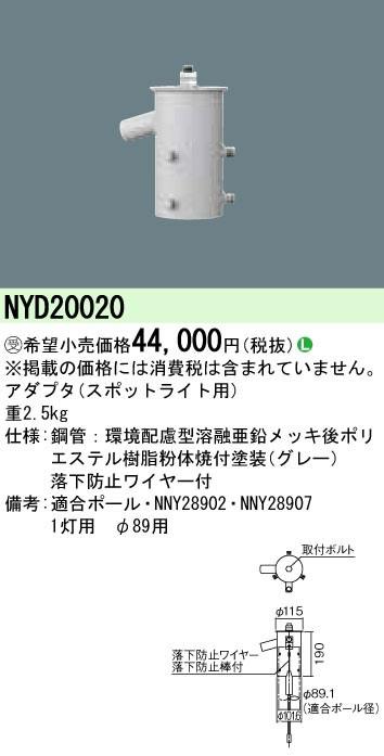 パナソニック Panasonic 施設照明部材LED投光器用オプション ポールアダプタ1灯用(φ89用)NYD20020