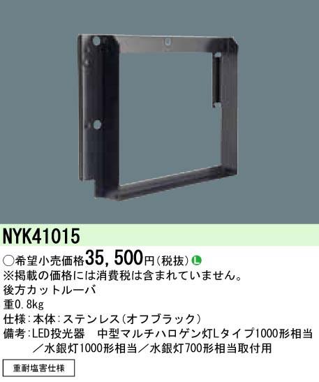 パナソニック Panasonic 施設照明部材LED投光器用オプション 後方カットルーバNYK41015