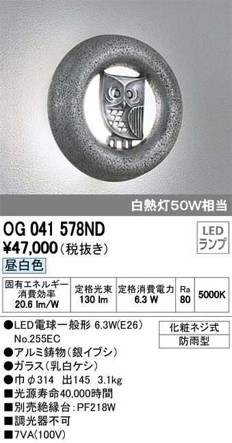 OG041578NDエクステリア LEDポーチライト防雨型 昼白色 白熱灯50W相当オーデリック 照明器具 玄関・エントランス 屋外用