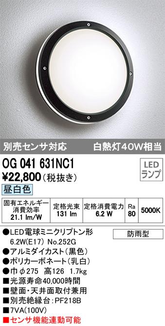 OG041631NC1エクステリア LEDポーチライト防雨型 別売センサ対応 昼白色 白熱灯40W相当オーデリック 照明器具 玄関 屋外用 壁面・天井面取付兼用
