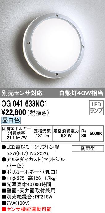 OG041633NC1エクステリア LEDポーチライト防雨型 別売センサ対応 昼白色 白熱灯40W相当オーデリック 照明器具 玄関 屋外用 壁面・天井面取付兼用