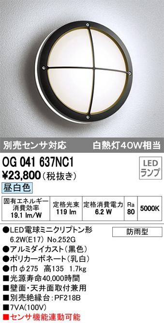 OG041637NC1エクステリア LEDポーチライト防雨型 別売センサ対応 昼白色 白熱灯40W相当オーデリック 照明器具 玄関 屋外用 壁面・天井面取付兼用