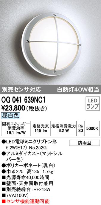 OG041639NC1エクステリア LEDポーチライト防雨型 別売センサ対応 昼白色 白熱灯40W相当オーデリック 照明器具 玄関 屋外用 壁面・天井面取付兼用