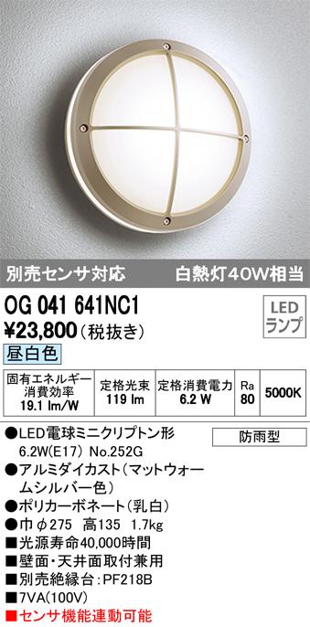 OG041641NC1エクステリア LEDポーチライト防雨型 別売センサ対応 昼白色 白熱灯40W相当オーデリック 照明器具 玄関 屋外用 壁面・天井面取付兼用