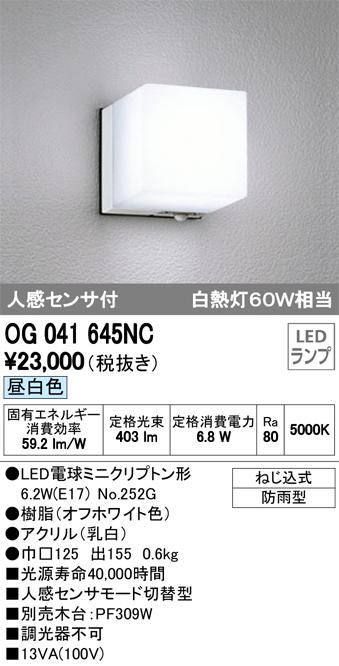 OG041645NCエクステリア LEDポーチライト防雨型 人感センサ付 昼白色 白熱灯60W相当オーデリック 照明器具 玄関 屋外用