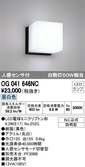OG041646NCエクステリア LEDポーチライト防雨型 人感センサ付 昼白色 白熱灯60W相当オーデリック 照明器具 玄関 屋外用