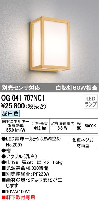 OG041707NC1エクステリア LEDポーチライト防雨型 別売センサ対応 昼白色 白熱灯60W相当オーデリック 照明器具 玄関・エントランス 屋外用 軒下取付専用