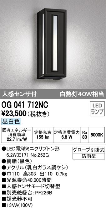 OG041712NCエクステリア LEDポーチライト防雨型 人感センサ付 昼白色 白熱灯40W相当オーデリック 照明器具 玄関 屋外用