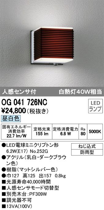 ★OG041726NCエクステリア LEDポーチライト防雨型 人感センサ付 昼白色 白熱灯40W相当オーデリック 照明器具 玄関 屋外用
