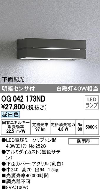 OG042173NDエクステリア LED表札灯下面配光 防雨型 明暗センサ付 昼白色 白熱灯40W相当オーデリック 照明器具 表札灯 門柱灯 屋外用