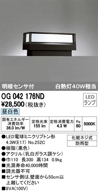 OG042176NDエクステリア LED門柱灯昼白色 防雨型 明暗センサ付 白熱灯40W相当オーデリック 照明器具 玄関 門柱灯 屋外用