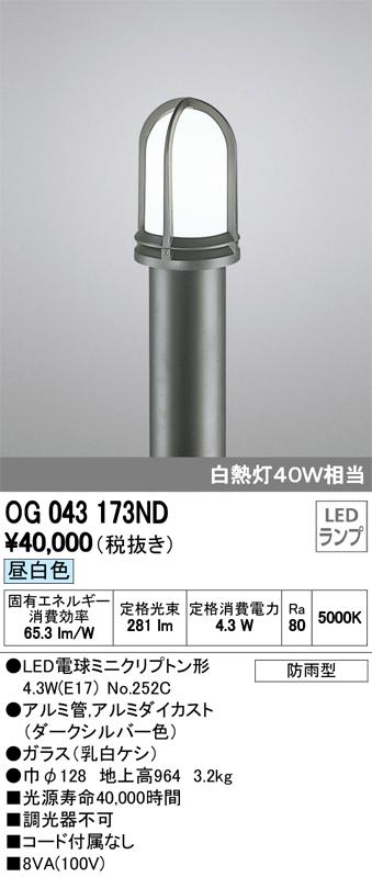 OG043173NDエクステリア LEDガーデンライト昼白色 防雨型 白熱灯40W相当 地上高964オーデリック 照明器具 玄関 庭園灯 屋外用