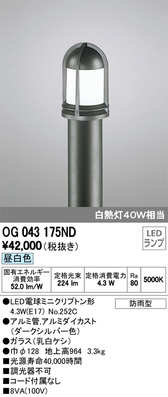 OG043175NDエクステリア LEDガーデンライト昼白色 防雨型 白熱灯40W相当 地上高964オーデリック 照明器具 玄関 庭園灯 屋外用