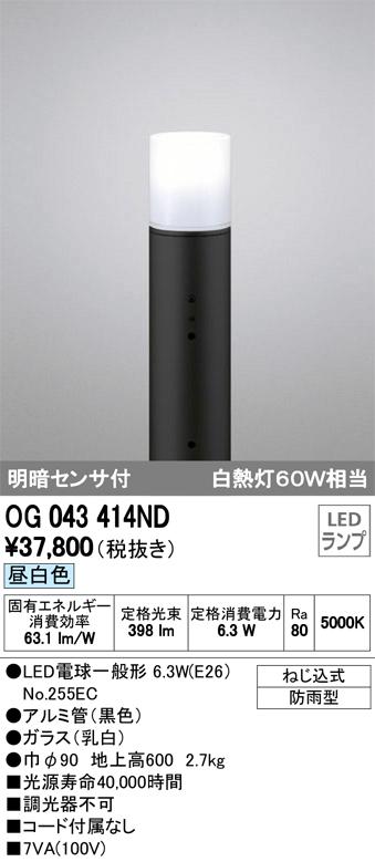 OG043414NDエクステリア LEDガーデンライト昼白色 防雨型 明暗センサ付 白熱灯60W相当 地上高600オーデリック 照明器具 玄関 庭園灯 屋外用