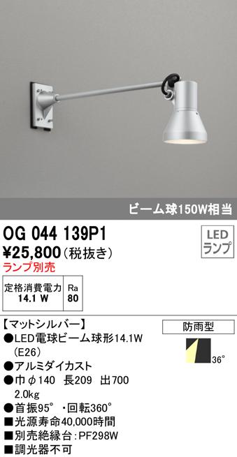 OG044139P1エクステリア LEDスポットライトLED電球ビーム球形対応 防雨型オーデリック 照明器具 アウトドアライト