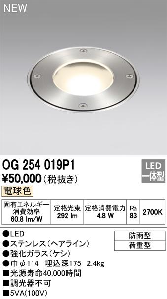 OG254019P1エクステリア LEDグラウンドアップライト電球色 防雨型オーデリック 照明器具 ライトアップ用照明 屋外用