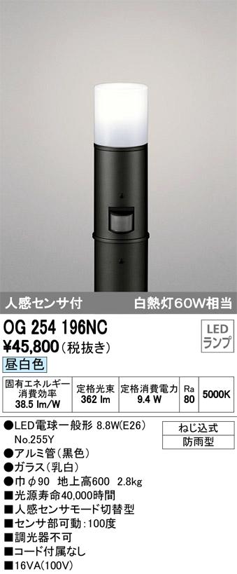 OG254196NCエクステリア LEDガーデンライト昼白色 防雨型 人感センサ付 白熱灯60W相当 地上高600オーデリック 照明器具 玄関 庭園灯 屋外用