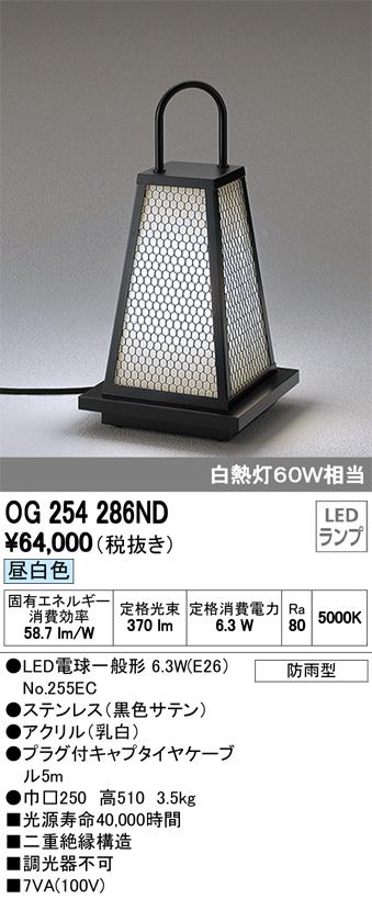 OG254286NDエクステリア LED和風庭園灯昼白色 防雨型 白熱灯60W相当オーデリック 照明器具 和風照明 玄関 看板灯 庭園灯 屋外用