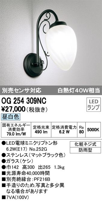 OG254309NCエクステリア LEDポーチライト防雨型 別売センサ対応 昼白色 白熱灯40W相当オーデリック 照明器具 玄関 屋外用