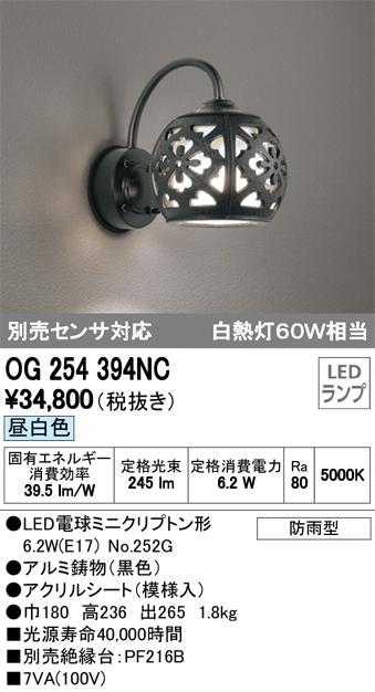 OG254394NCエクステリア LEDポーチライト防雨型 別売センサ対応 昼白色 白熱灯60W相当オーデリック 照明器具 玄関 屋外用