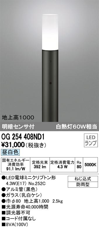 OG254408ND1エクステリア LEDスリムガーデンライト昼白色 防雨型 明暗センサ付 白熱灯60W相当 地上高1000オーデリック 照明器具 玄関 庭園灯 屋外用