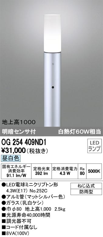OG254409ND1エクステリア LEDスリムガーデンライト昼白色 防雨型 明暗センサ付 白熱灯60W相当 地上高1000オーデリック 照明器具 玄関 庭園灯 屋外用