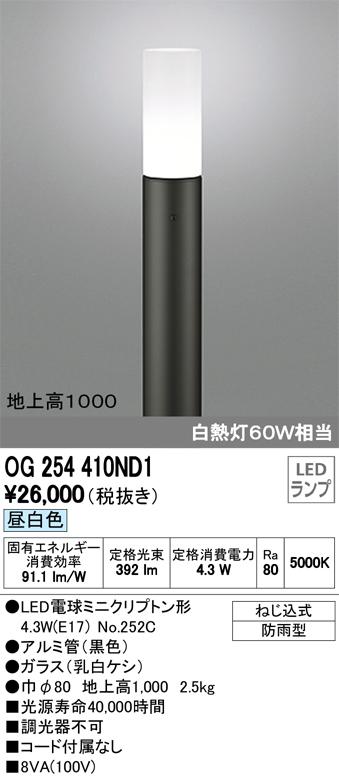 OG254410ND1エクステリア LEDスリムガーデンライト昼白色 防雨型 白熱灯60W相当 地上高1000オーデリック 照明器具 玄関 庭園灯 屋外用