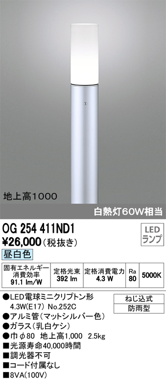 OG254411ND1エクステリア LEDスリムガーデンライト昼白色 防雨型 白熱灯60W相当 地上高1000オーデリック 照明器具 玄関 庭園灯 屋外用