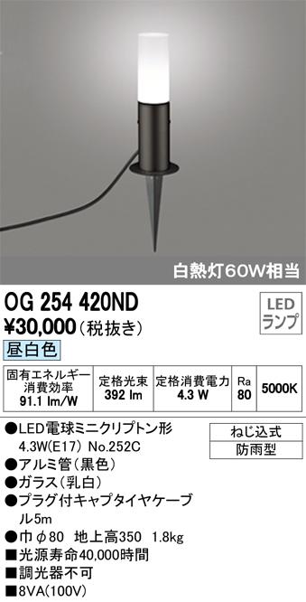 OG254420NDエクステリア LEDガーデンライト昼白色 防雨型 白熱灯60W相当 地上高350オーデリック 照明器具 玄関 庭園灯 屋外用