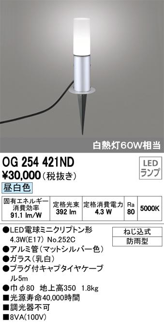 OG254421NDエクステリア LEDガーデンライト昼白色 防雨型 白熱灯60W相当 地上高350オーデリック 照明器具 玄関 庭園灯 屋外用