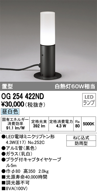 OG254422NDエクステリア LEDガーデンライト昼白色 防雨型 白熱灯60W相当 地上高350オーデリック 照明器具 玄関 庭園灯 屋外用