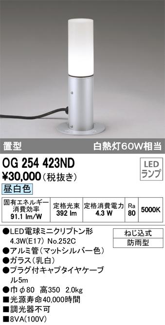 OG254423NDエクステリア LEDガーデンライト昼白色 防雨型 白熱灯60W相当 地上高350オーデリック 照明器具 玄関 庭園灯 屋外用