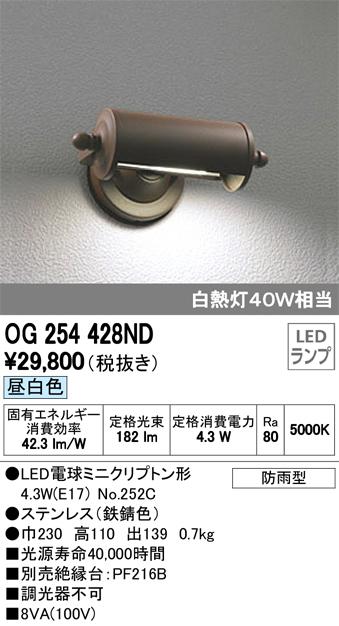 OG254428NDエクステリア LED表札灯防雨型 昼白色 白熱灯40W相当オーデリック 照明器具 表札灯 門柱灯 屋外用