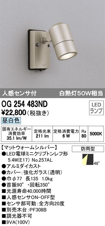 ★OG254483NDエクステリア LEDスポットライト昼白色 防雨型 人感センサ付 白熱灯50W相当オーデリック 照明器具 アウトドアライト