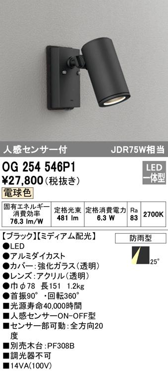 オーデリック 照明器具エクステリア LEDスポットライトCOBタイプ 人感センサ付電球色 ミディアム配光 JDR75W相当OG254546P1